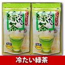 【夏ギフト】【お中元】【夏のご挨拶】日本茶 お茶 緑茶 煎茶菊之園【水出し煎茶】【冷たい緑茶ティーパック】5g×15P×2袋入送料込…