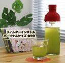 【HARIO】ハリオ フィルターインボトルオシャレなワイン型ボトルパーソナルサイズ 300ml 耐熱ガラス グリーン レッド ブラウン …