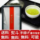 お茶ギフト味本位白川茶高級煎茶B-6日本茶緑茶お茶茶【楽ギフ_包装選択】【楽ギフ_のし宛書】【楽ギフ_メッセ入力】【RCP】