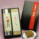 ◆敬老の日ギフト◆送料無料 3,024円(一部遠隔地を除く)ちょっと贅沢な玄米茶とお茶ようかん rk12-1 名入れ対応 お茶 ようかん 名入…