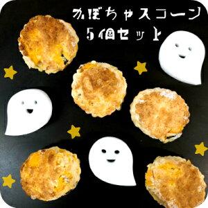 かぼちゃ スコーン 5個 セット