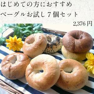 【 送料無料 ベーグル お試し 7個セット】ベーグル 手作り パン 送料無料 セットギフト 内祝い