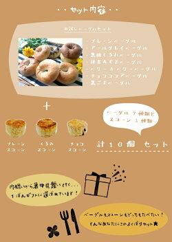 ベーグル送料無料★きくぱんセット★ベーグルスコーン手作り天然酵母送料無料セットギフト内祝い