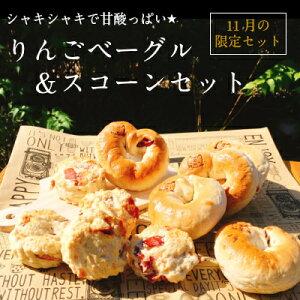 【11月限定】りんご ベーグル & スコーン セット