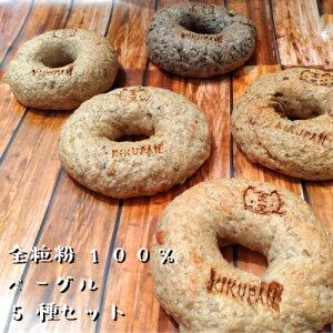 全粒粉 100% ベーグル 5種セット砂糖不使用 手作り レーズン りんご パン セット