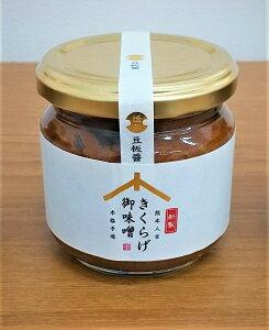 【きくらげ御味噌 豆板醤 170g 国産】 みそ加工品 味噌 おつまみ 食べる味噌 国産 新米 ご飯のお供
