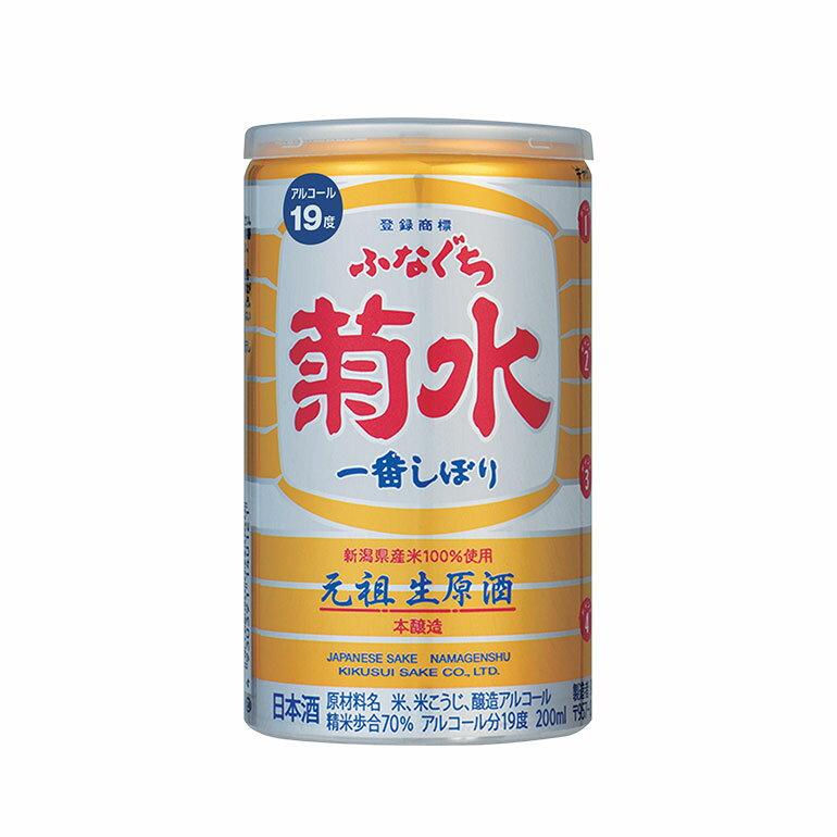 生原酒 ふなぐち 菊水一番しぼり200ml缶(単品)