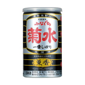 薫香 ふなぐち 菊水 一番しぼり 200ml 缶 (単品)