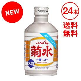 菊水 ふなぐち スパークリング (24本入)送料無料
