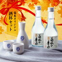 【ギフト】菊水 酒杯セット(菊水の辛口 2本&オリジナル徳利&お猪口)