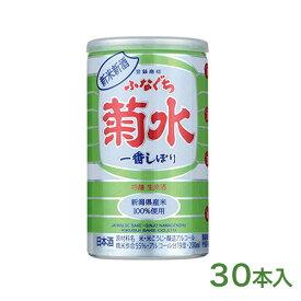 冬季限定 新米新酒 ふなぐち 菊水一番しぼり200ml缶 (30本詰)