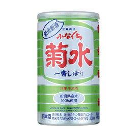 冬季限定 新米新酒 ふなぐち 菊水一番しぼり200ml缶(単品)