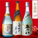 【スーパーセール期間中 ダブルエントリーでポイント19倍】【お歳暮】菊水 冬の飲み比べセット KGF30