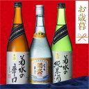 【エントリーでポイント10倍!】【お歳暮】菊水 オススメ飲み比べセット (FKJ30)