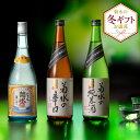 【日本酒 お歳暮 ギフト】菊水 飲み比べセット (菊水FKJ)