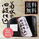 菊水 四段仕込のスマートボックス 3L 【5/19〜出荷開始】