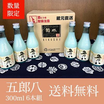 【秋冬季限定】にごり酒 五郎八 300ml(6本詰)