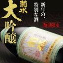 【年に一度しか買えない】菊水 大吟醸 1,800ml 日本酒 / 清酒 / 新潟 / 大吟醸 / 1.8L / 蔵元直送 / ギフト / 贈答