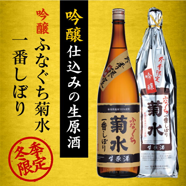 冬季限定 吟醸 ふなぐち 菊水一番しぼり 1800ml