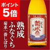 熟成ふなぐち菊水一番しぼり1800ml