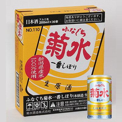 ふなぐち 菊水 一番しぼり 200ml 缶(30本詰)