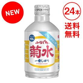 日本酒 [ 菊水 ふなぐち スパークリング (24本入)]送料無料