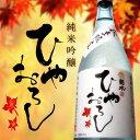 【秋季限定】菊水 純米吟醸 ひやおろし 1800ml