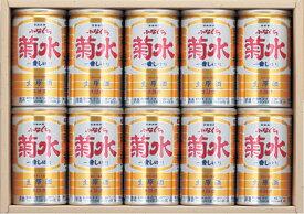 【10本入】ふなぐち 菊水 一番しぼり 10本 詰め合わせ(KF-10)