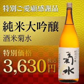 純米大吟醸 酒米菊水 1800ml