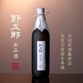 【 日本酒 ギフト 】7年連続金賞受賞 大吟醸 菊水 節五郎 出品酒 720ml