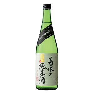 菊水の純米酒