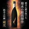 菊水蔵光純米大吟醸750ml
