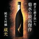 【送料込 ポイント10倍】菊水 蔵光 純米大吟醸 750ml