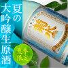 菊水夏の大吟醸生原酒720ml