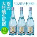 【夏季限定 送料込】菊水 夏の大吟醸 生原酒 720ml 3本組