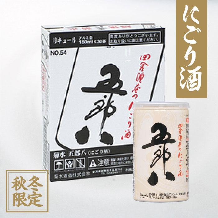 菊水 にごり酒 五郎八 180ml缶(30本詰)