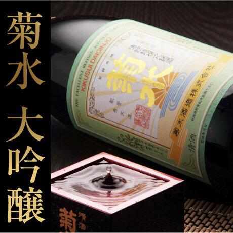 【新年祝賀用完全限定品】菊水 大吟醸 1,800ml