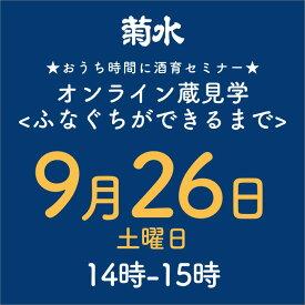 【9月26日(土)受講分】酒育セミナー オンライン蔵見学