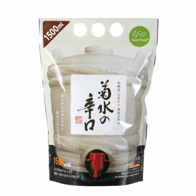 菊水の辛口 スマートパウチ 1500ml