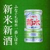 新米新酒ふなぐち菊水一番しぼり200ml缶1ケース(30本詰)