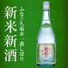 新米新酒ふなぐち菊水一番しぼり720ml