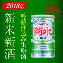 11/19出荷【冬季限定】 新米新酒 ふなぐち 菊水一番しぼり200ml缶 (30本詰)