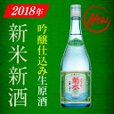 11/19出荷【冬季限定】新米新酒 ふなぐち 菊水一番しぼり720ml