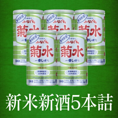 新米新酒 ふなぐち 菊水 一番しぼり 吟醸生原酒200ml×5本入