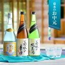 【お中元】菊水の飲み比べセット (FKJ30S)