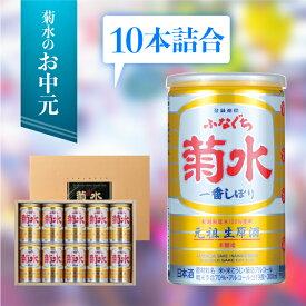 【お中元】ふなぐち 菊水 一番しぼり 10本 詰め合わせ(KF-10)