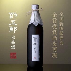 菊水節五郎出品酒720ml【楽ギフ_包装】