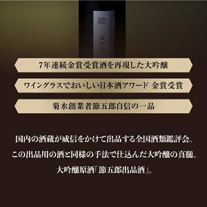 菊水節五郎出品酒720ml