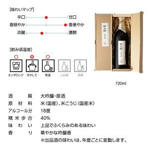 【お中元】菊水節五郎出品酒720ml