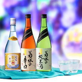 【お中元 日本酒 ギフト】菊水 オススメ飲み比べセット (菊水FKJ)
